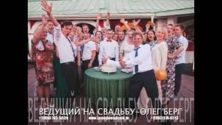 Поющий ведущий на свадьбу в Москве Олег Берг(, 2016-07-06T12:52:13.000Z)