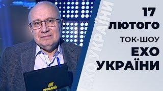 """Ток-шоу """"Ехо України"""" Матвія Ганапольського від 17 лютого 2020 року"""