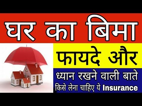 Home Insurance Buy Guide | Why you Need Buy Insurance and Things to Consider Before Buy Insurance