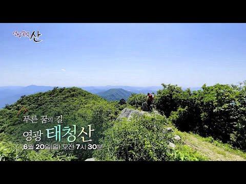 KBS 2TV 영상앨범 산 「푸른 꿈의 길 영광 태청산」 예고편 안내