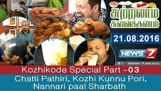 Chatti Pathiri, Kozhi Kunnu Pori, Nannari paal Sharbath | Sutralam Suvaikalam | 21.08.2016