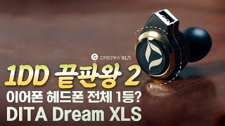 이어폰 헤드폰 전체 1등? DITA Dream XLS …