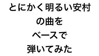 とにかく明るい安村さんのネタの曲をベースのスラップで弾いてみました。