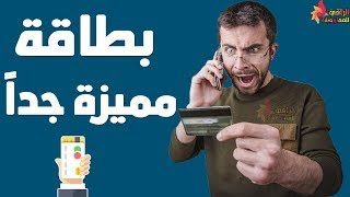 افضل بطاقة ماستر كارد عالمية بالعراق بميزات رهيبة + طريقة استلام ارباح جوجل ادسنس بالعراق