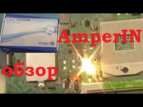 Блок питания AmperIN от отечественного производителя, осторожно, мы его тестируем