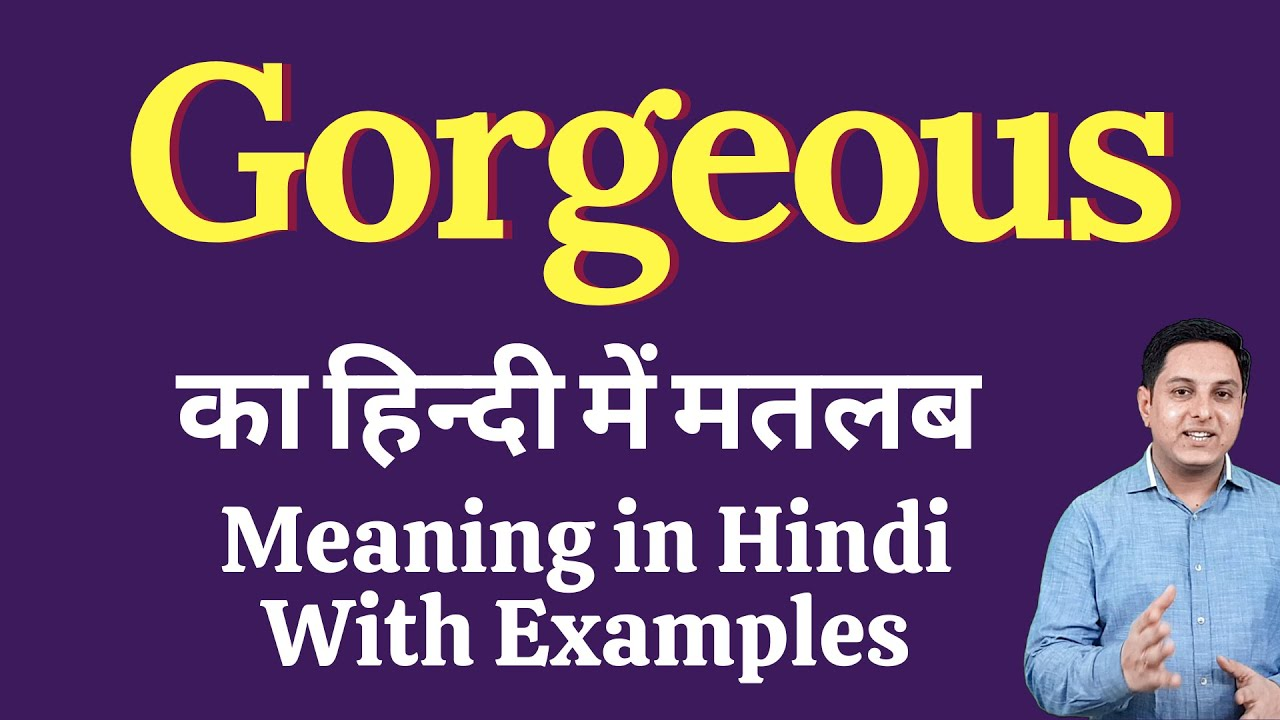 Gorgeous meaning in Hindi   Gorgeous का हिंदी में अर्थ   explained Gorgeous  in Hindi