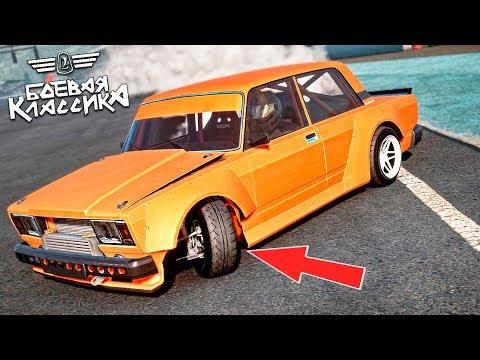 "Дрифт на ""Боевой Классике"" . CarX Drift Racing Online"