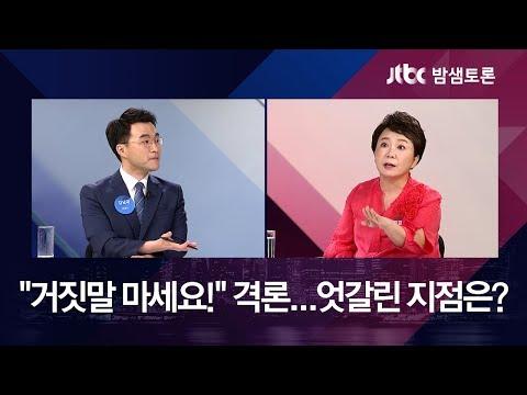 '거짓말 마세요!' 김남국-정미경