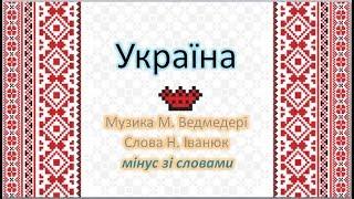""""""" Україна"""" музика М. Ведмедері слова Н. Іванюк (мінус зі словами)"""