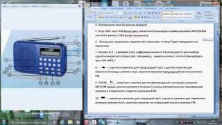 інструкція для кишенькового радіоприймача Т - 508