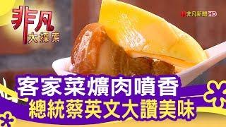 名廚認證桃園客家菜 - 呷美食拼經濟【非凡大探索】【1086-1集】