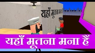 MAKE JOKE CARTOONIST- hindi me comedy video - yaha mutna mana hai - SULABH SAUCHALAY