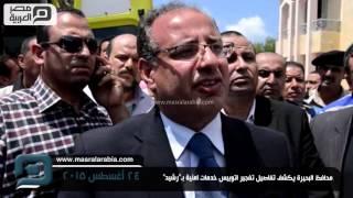 مصر العربية   محافظ البحيرة يكشف تفاصيل تفجير اتوبيس خدمات امنية بـ