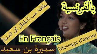 🖤سميرة بن سعيد ♪♪ بطاقة حب (أطفال كل الدنيا) بالفرنسية🖤 Version Française 🖤