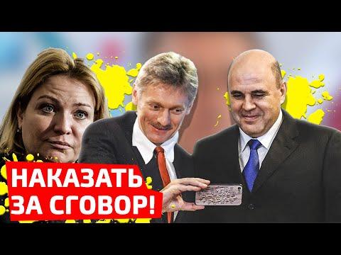 Вот Почему выгонят Дмитрия Пескова!
