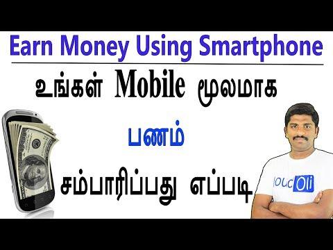 How TO Earn Money Using Smartphone - loud oli Tamil Tech news