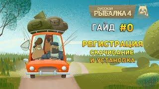 Гайд по игре Русская Рыбалка 4 #0 - Регистрация. Скачивание и установка игры