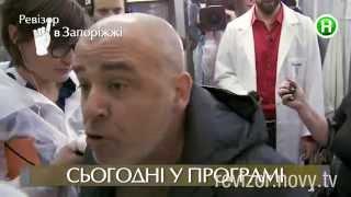Ревизор. 6 сезон -  Запорожье - 28.09.2015.