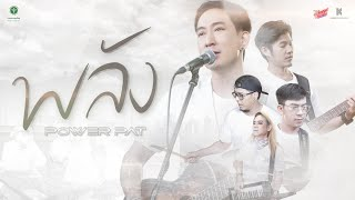 【OFFICIAL MV】 พลัง - POWER PAT
