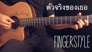 ตัวจริงของเธอ-DOUBLE YOU Fingerstyle Guitar Cover by Toeyguitaree (TAB)
