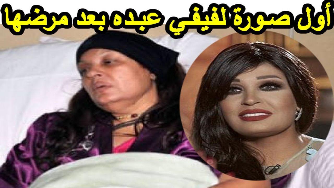 cd5f8c13f مرض فيفي عبده - أول صورة لفيفى عبدة بعد مرضها - YouTube