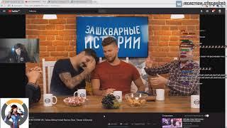 Братишкин смотрит- ЗАШКВАРНЫЕ ИСТОРИИ #6: Тайна Обоср*нной Ванны (feat. Чехов и Кукота)