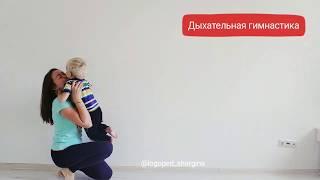 Игровая дыхательная гимнастика. Уроки логопеда. Развитие речи ребенка. Идеи для занятий