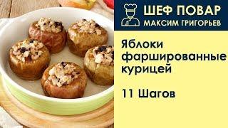 Яблоки фаршированные курицей . Рецепт от шеф повара Максима Григорьева