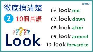 【English】「English」#English,十個look片語#02...