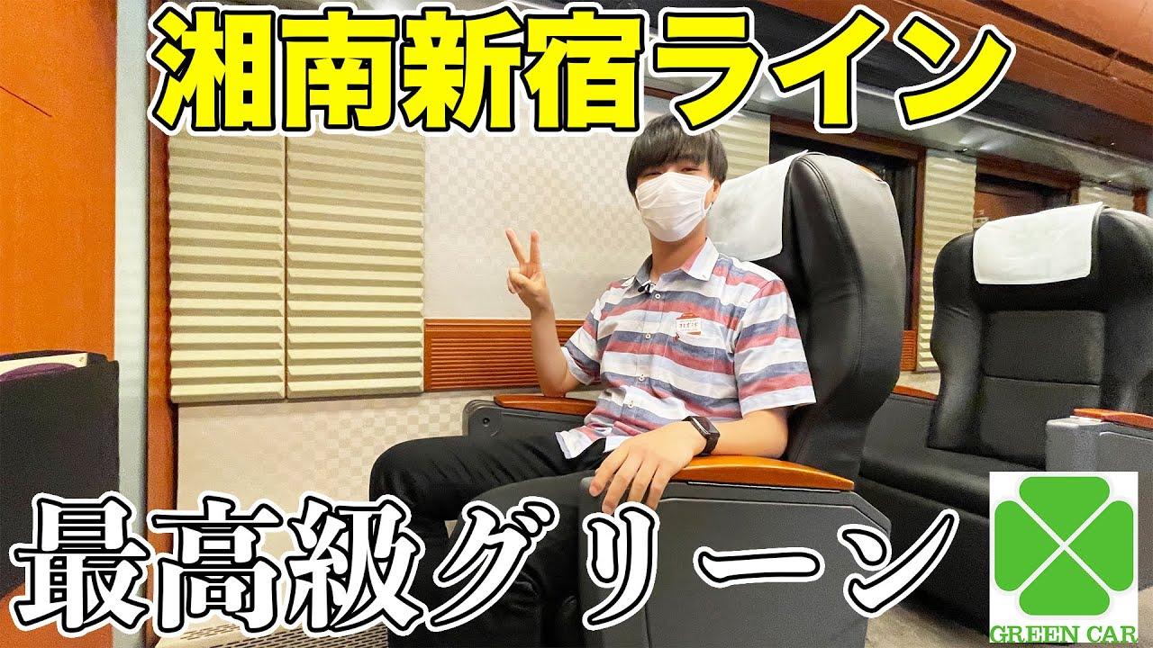 【高崎→熱海】最高級座席で湘南新宿ラインを堪能してきた。