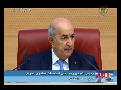 رئيس الجمهورية يعلن إستحداث صندوق تمويل المؤسسات الناشئة