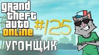 GTA online #125 [угонщик]