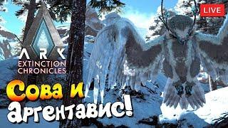 Ark: Extinction #4 - Сова и Аргентавис! Жёсткое выживание продолжается!