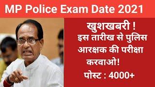 MP police exam date 2021   MP police admit card 2021   MP Police Ka exam kab hoga? screenshot 4