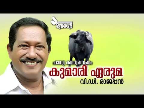 Kumari Eruma | Kathaprasangam | VD Rajappan