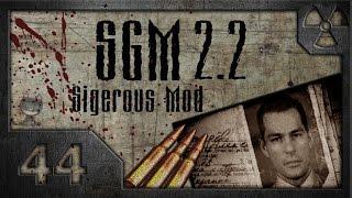 Сталкер Sigerous Mod 2.2 (COP SGM 2.2) # 44. Операция