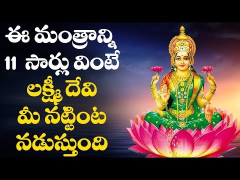 Song Lakshmi kubera mantra in tamil free download Mp3 & Mp4