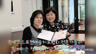 한국푸드표현예술치료협회 전문가편 제주에서 삶의치유예술 …