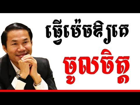 Khim Sokheng - How to Make Someone Like | Success Reveal
