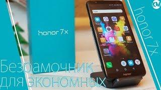 Huawei Honor 7X – БЕЗРАМОЧНИК ДЛЯ ЭКОНОМНЫХ!