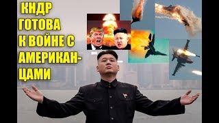 Это война КНДР готова сбивать американские самолеты..