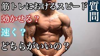 筋肉をつける方法!スピードを変えるだけで筋肥大は加速する。筋トレ理論初級編