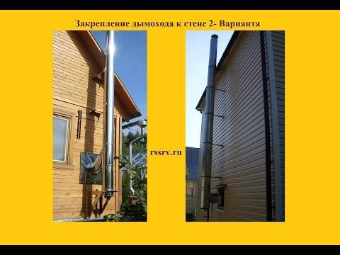 Урок №5 Узнай два варианта закрепления дымохода к стене дома