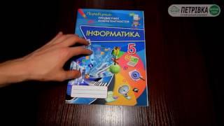 Перевірка предметних компетентностей Інформатика 5 клас Автор: Н.Морзе