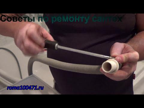 Как нарастить шланг для стиральной машины подача воды