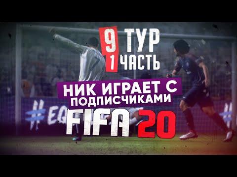 ЧЕМПИОНАТ ПО FIFA 20 НА КАРАНТИНЕ! 9 ТУР, 1 ЧАСТЬ