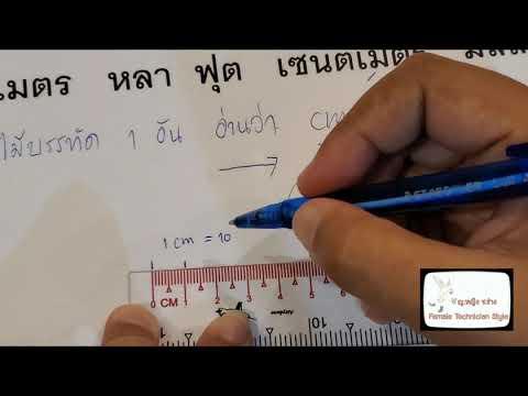 เมตร หลา ฟุต เซนติเมตร มิลลิเมตร นิ้ว เกี่ยวกันอย่างไร
