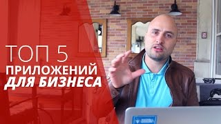 Топ 5 приложений для бизнеса | Влог Бизнес Без Пафоса