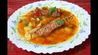 Рецепты первых блюд:Суп фасолевый с копченостями