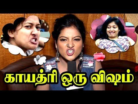 பிக்பாஸ் காயத்ரி ஒரு விஷம்   VJ Chitra Talks About Bigg Boss & Oviya
